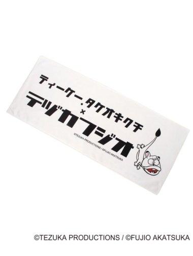 Rakuten BRAND AVENUE【WEB限定】テヅカフジオfor tk. TAKEO KIKUCHI レオxウナギイヌ スポーツタオル