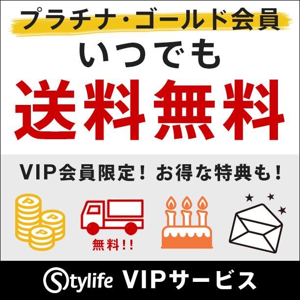 会員特典 VIPサービス