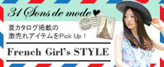 ■31 Sons de modeのSummer French Style■