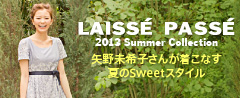 [LAISSE PASSE]★2013Summer Collectionカタログ掲載商品★