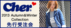[cher]2013 Autumn&Winter Collection 先行受注会