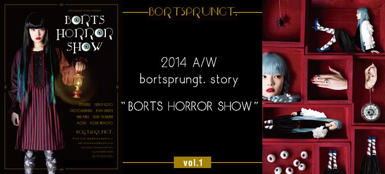 2014A/W bortsprungt. story