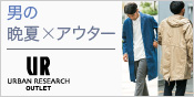 urbanresearchoutlet